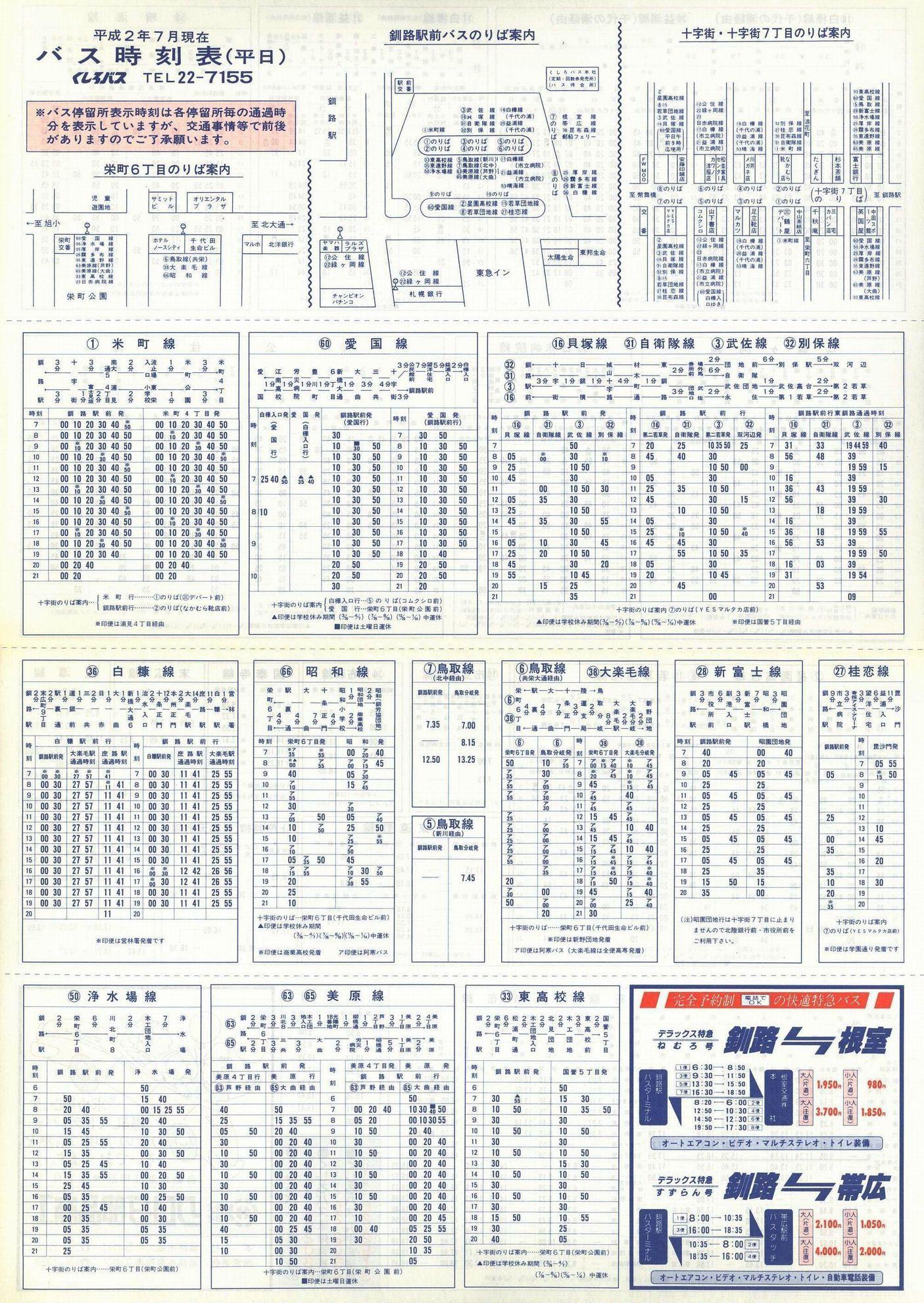 バス 図 釧路 路線