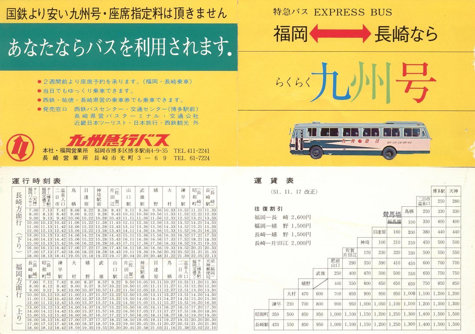 表 時刻 県営 バス